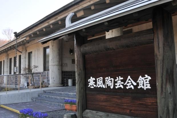 寒風陶芸会館